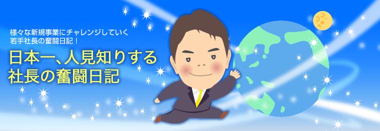 日本一、人見知りする社長の奮闘日記